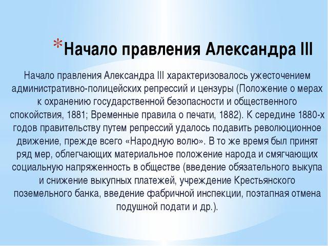Начало правления Александра III Начало правления Александра III характеризова...