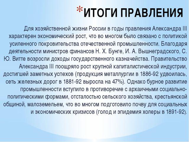ИТОГИ ПРАВЛЕНИЯ Для хозяйственной жизни России в годы правления Александра II...