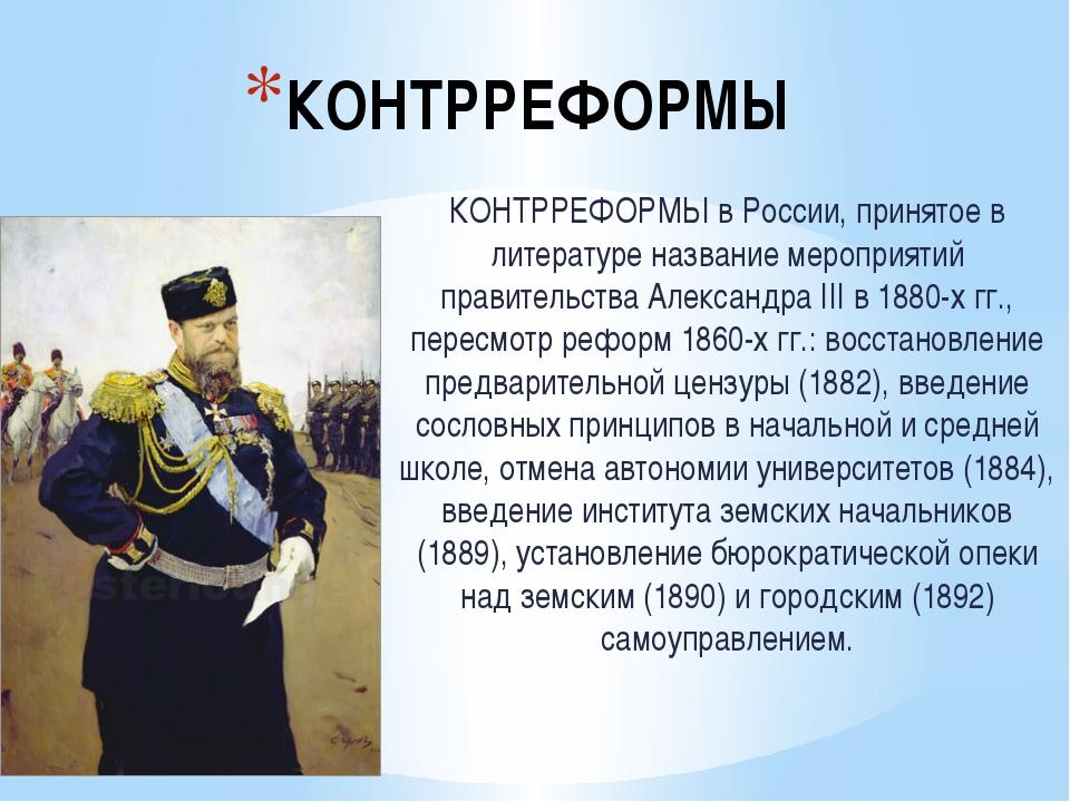 КОНТРРЕФОРМЫ КОНТРРЕФОРМЫ в России, принятое в литературе название мероприяти...