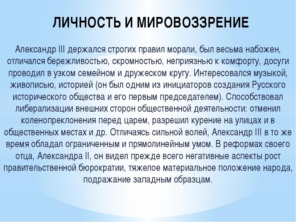 ЛИЧНОСТЬ И МИРОВОЗЗРЕНИЕ Александр III держался строгих правил морали, был ве...