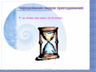 Чередование видов преподавания не позже чем через 10-15 минут. Стр. 20.01.200