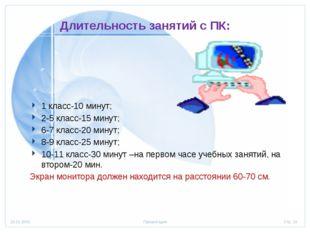 Длительность занятий с ПК: 1 класс-10 минут; 2-5 класс-15 минут; 6-7 класс-20