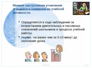 Момент наступления утомления учащихся и снижения их учебной активности. Опред