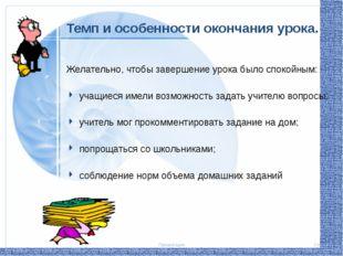 Темп и особенности окончания урока. Желательно, чтобы завершение урока было с