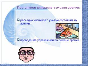 Постоянное внимание к охране зрения: рассадка учеников с учетом состояния их