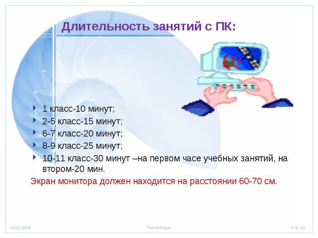 Длительность занятий с ПК: 1 класс-10 минут; 2-5 класс-15 минут; 6-7 класс-20...