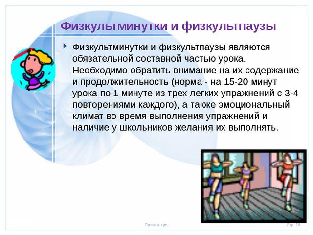 Физкультминутки и физкультпаузы Физкультминутки и физкультпаузы являются обяз...
