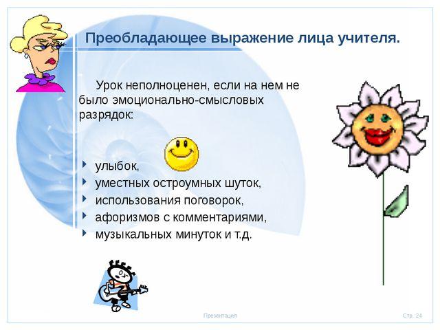 Преобладающее выражение лица учителя. Урок неполноценен, если на нем не было...