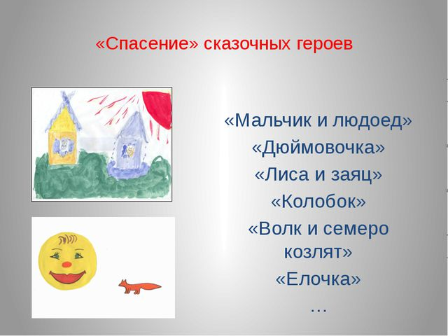 «Спасение» сказочных героев «Мальчик и людоед» «Дюймовочка» «Лиса и заяц» «Ко...