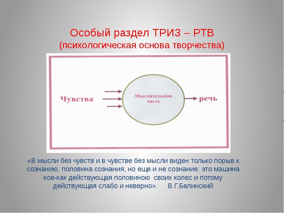 Особый раздел ТРИЗ – РТВ (психологическая основа творчества) «В мысли без чув...