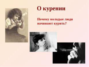 О курении Почему молодые люди начинают курить?