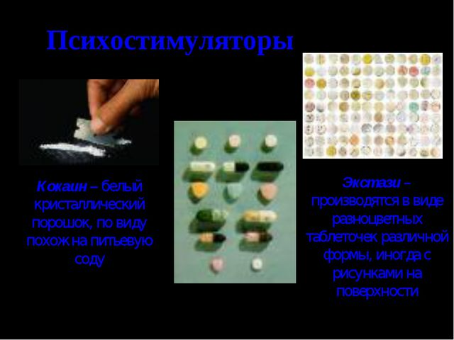 Психостимуляторы Кокаин – белый кристаллический порошок, по виду похож на пит...