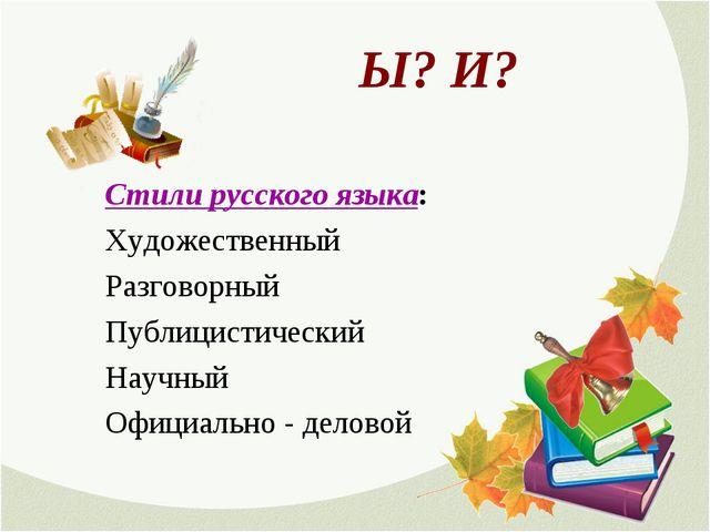 Ы? И? Стили русского языка: Художественный Разговорный Публицистический Науч...