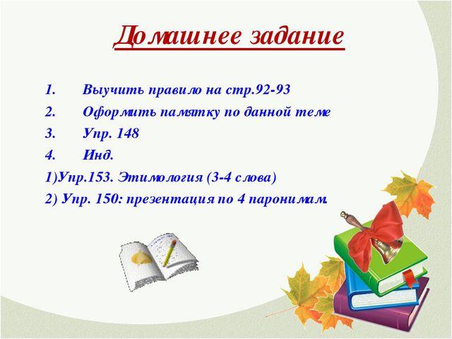 Домашнее задание Выучить правило на стр.92-93 Оформить памятку по данной теме...