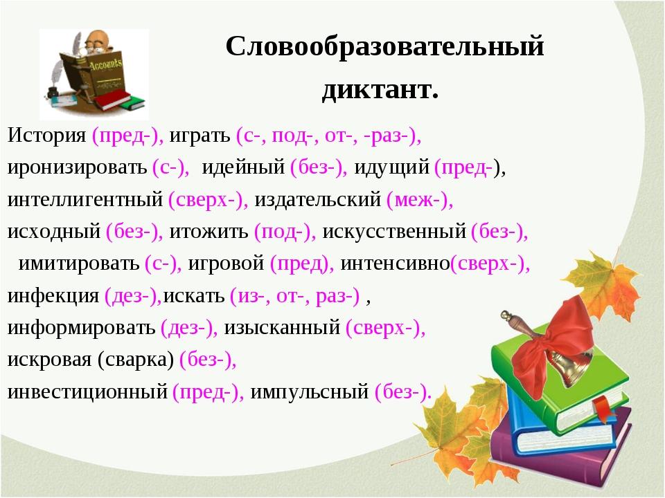 Словообразовательный диктант. История (пред-), играть (с-, под-, от-, -раз-),...