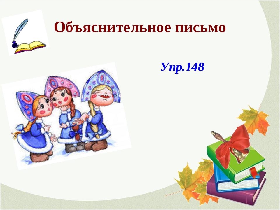 Объяснительное письмо Упр.148