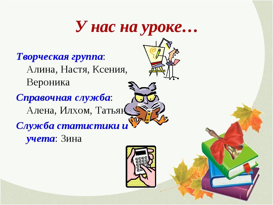 У нас на уроке… Творческая группа: Алина, Настя, Ксения, Вероника Справочная...