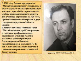 В начале 50-х годов 20 века Сталинграду и Сталинградской (ныне Волгоградской)