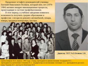 Директор ГПТУ №23 Поляков Е.Н. Продолжил эстафету руководителей училища Евген