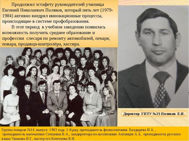 Директор ГПТУ №23 Поляков Е.Н. Продолжил эстафету руководителей училища Евген...