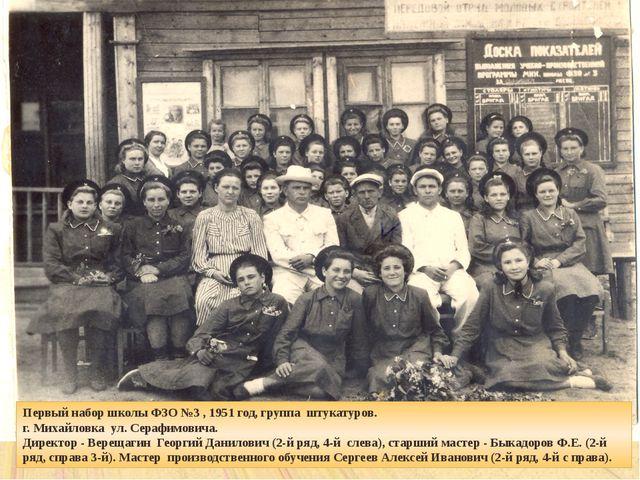 Первый набор школы ФЗО №3 , 1951 год, группа штукатуров. г. Михайловка ул. Се...