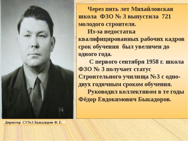Директор СУ№3 Быкадоров Ф. Е. Через пять лет Михайловская школа ФЗО № 3 выпус...