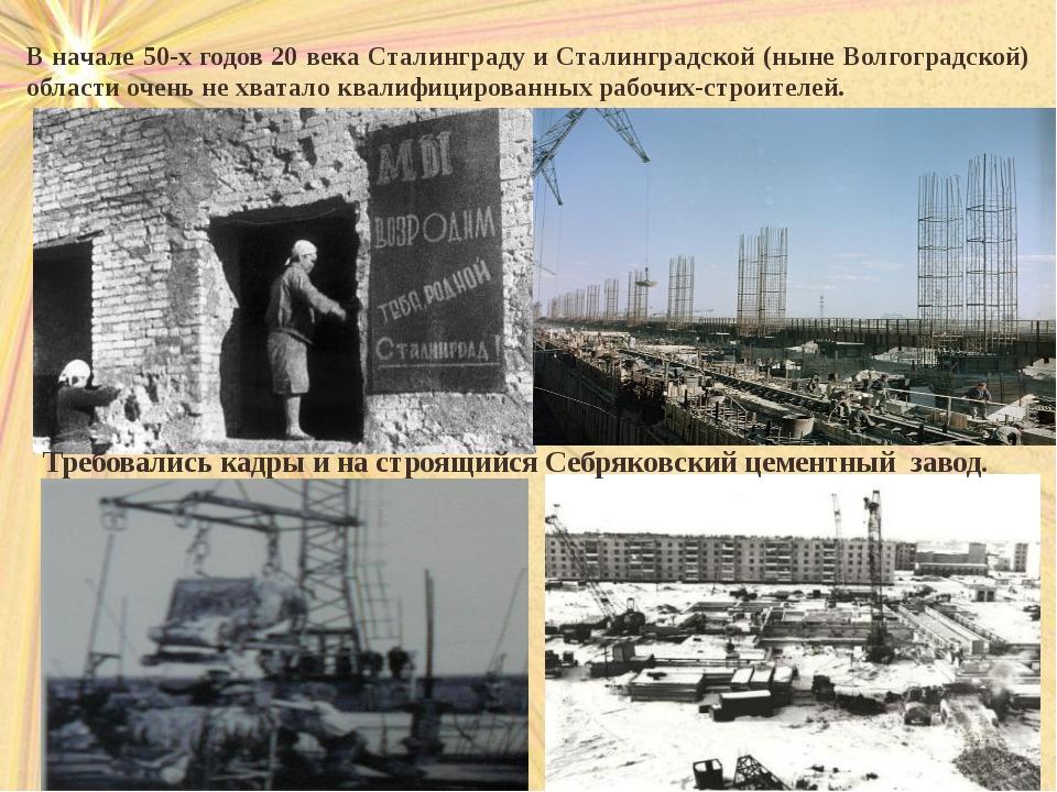 В начале 50-х годов 20 века Сталинграду и Сталинградской (ныне Волгоградской)...