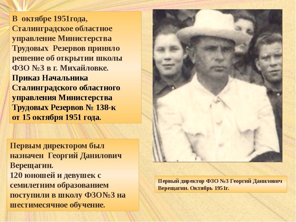 В октябре 1951года, Сталинградское областное управление Министерства Трудовых...