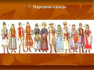 7. Народная одежда