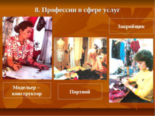 8. Профессии в сфере услуг Модельер – конструктор Закройщик Портной