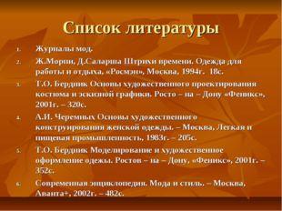 Список литературы Журналы мод. Ж.Морпи, Д.Саларша Штрихи времени. Одежда для