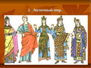 2. Античный мир.
