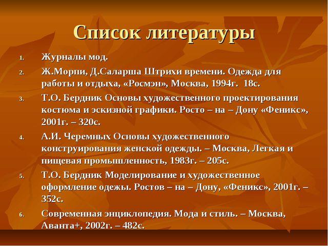 Список литературы Журналы мод. Ж.Морпи, Д.Саларша Штрихи времени. Одежда для...