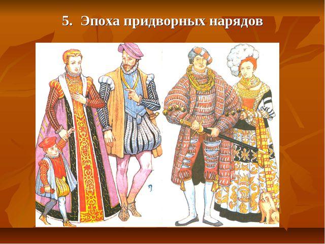 5. Эпоха придворных нарядов