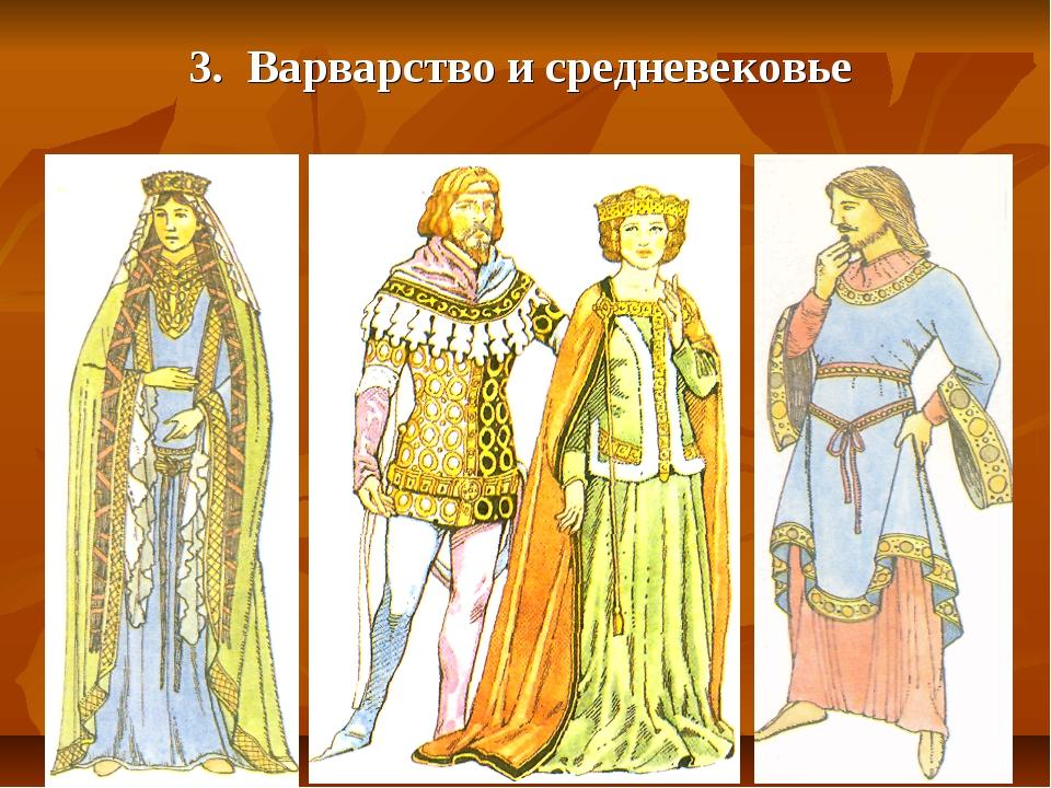 3. Варварство и средневековье