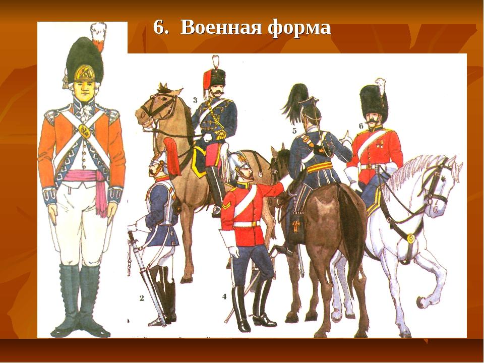 6. Военная форма