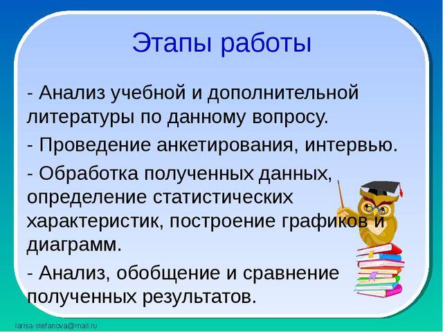 Этапы работы - Анализ учебной и дополнительной литературы по данному вопросу....