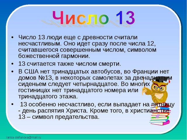 Почему число 13 считается несчастливым число 78