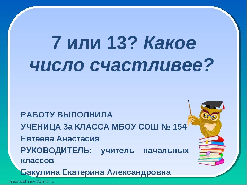7 или 13? Какое число счастливее? РАБОТУ ВЫПОЛНИЛА УЧЕНИЦА 3а КЛАССА МБОУ СО...