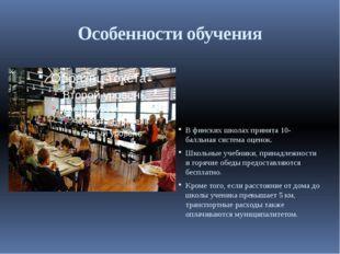 Особенности обучения В финских школах принята 10-балльная система оценок. Шко