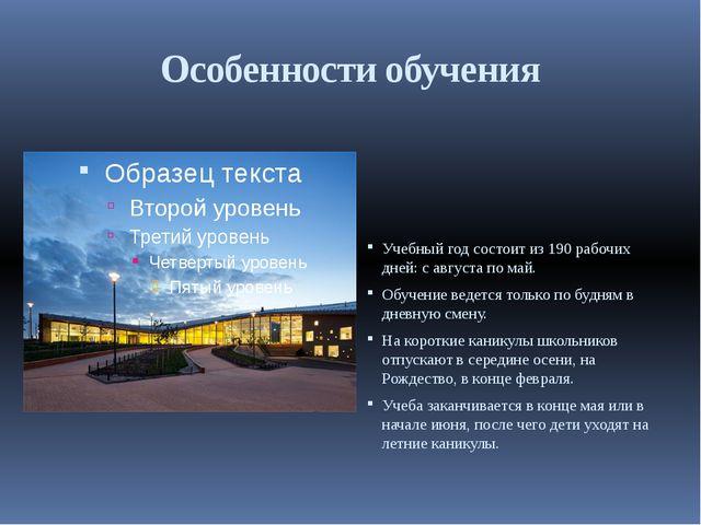 Особенности обучения Учебный год состоит из 190 рабочих дней: с августа по ма...