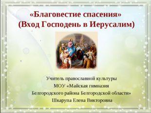 «Благовестие спасения» (Вход Господень в Иерусалим) Учитель православной куль