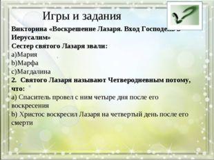 Игры и задания Викторина «Воскрешение Лазаря. Вход Господень в Иерусалим» Сес