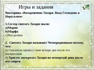 Игры и задания Викторина «Воскрешение Лазаря. Вход Господень в Иерусалим» 1.С