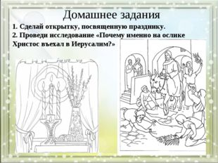Домашнее задания 1. Сделай открытку, посвященную празднику. 2. Проведи исслед