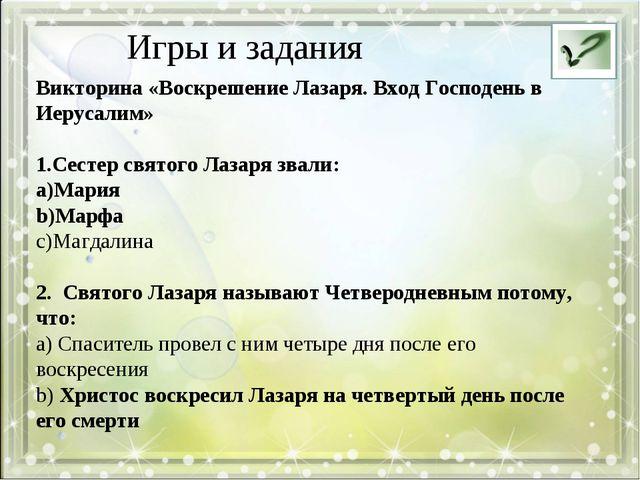 Игры и задания Викторина «Воскрешение Лазаря. Вход Господень в Иерусалим» 1.С...