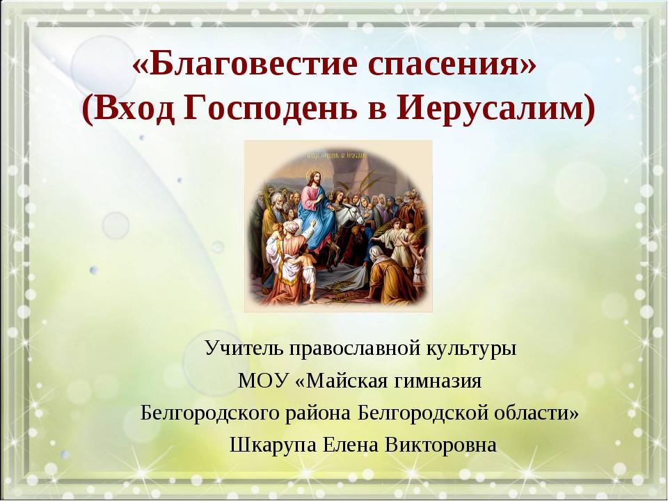 «Благовестие спасения» (Вход Господень в Иерусалим) Учитель православной куль...