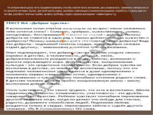 На интерактивной доске легко продемонстрировать способы сжатия текста изложе