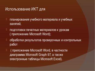 Использование ИКТ для планирования учебного материала и учебных занятий, подг