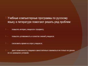 Учебные компьютерные программы по русскому языку и литературе помогают решит